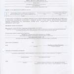 декларация 001